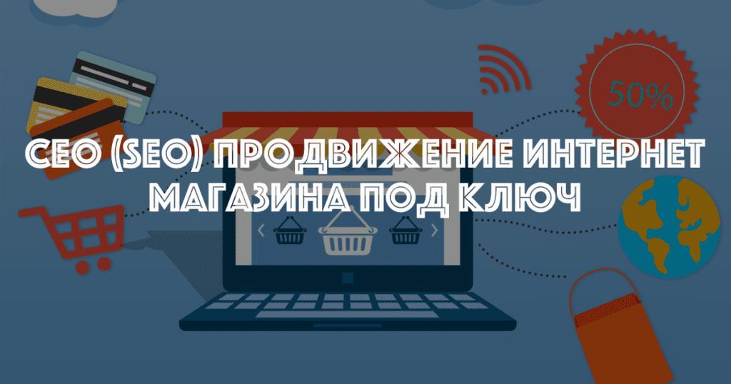 СЕО (SEO) продвижение интернет магазина под ключ