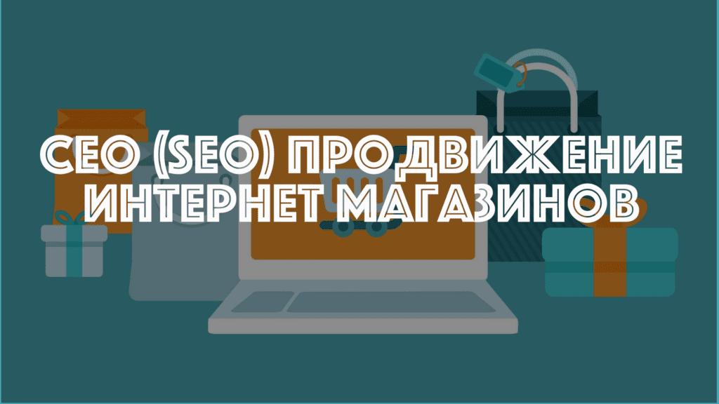 СЕО (SEO) продвижение интернет магазинов