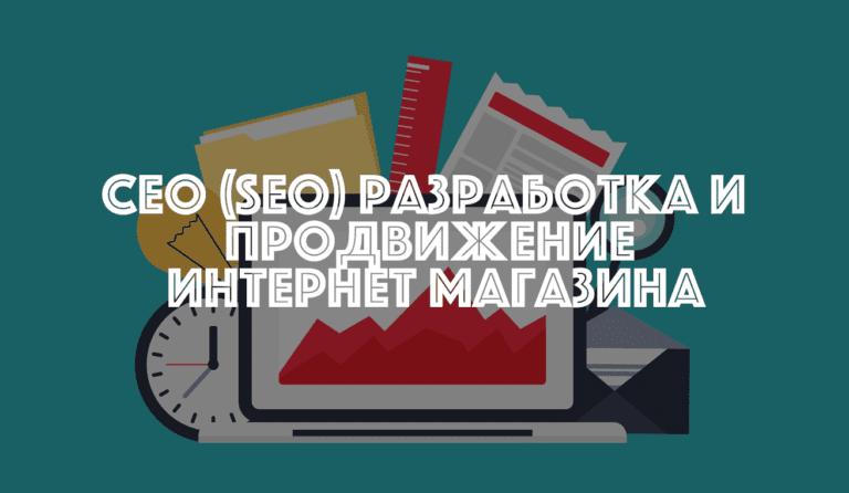 СЕО (SEO) разработка и продвижение интернет магазина